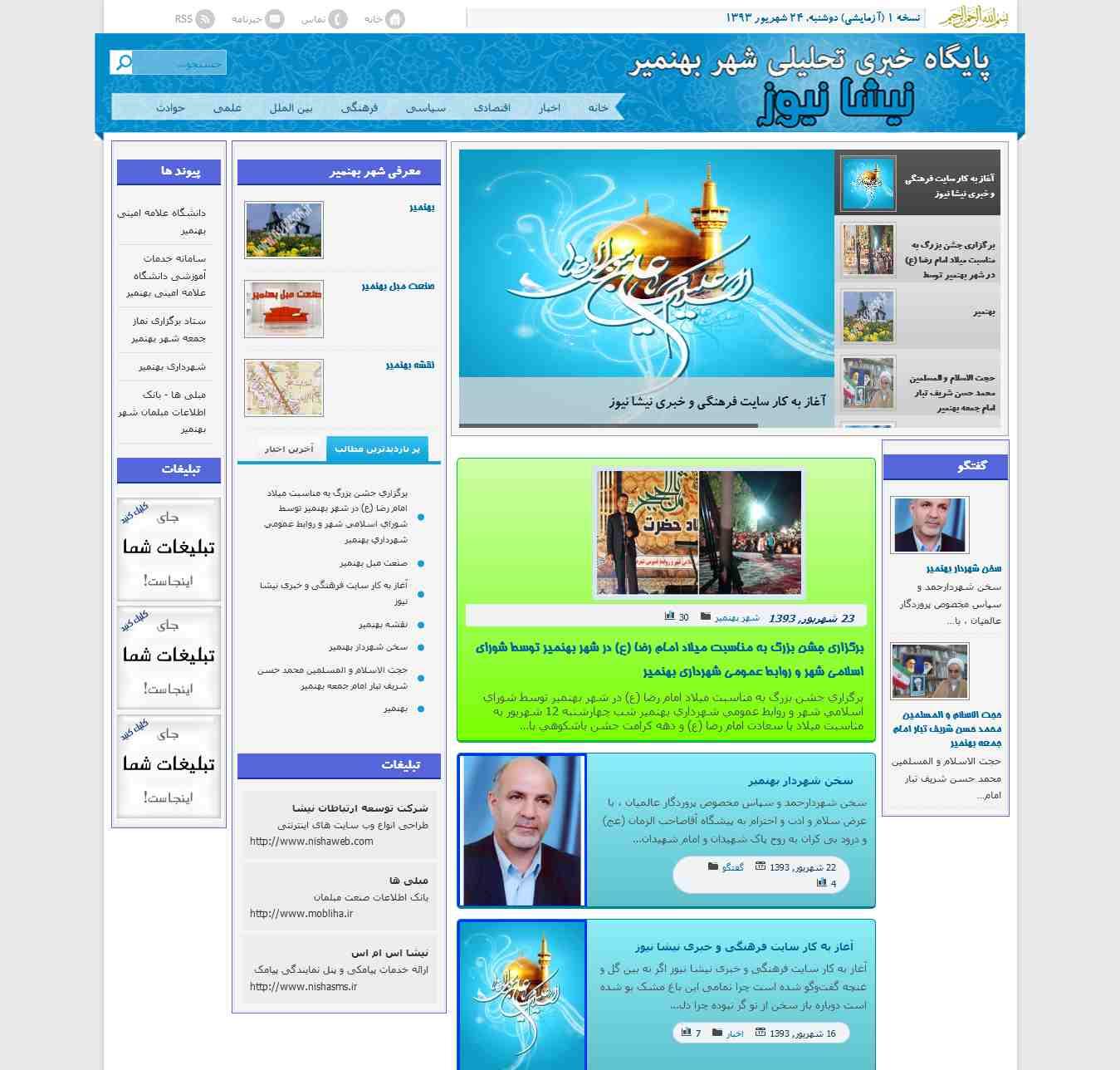 طراحی سایت خبری شهر بهنمیر