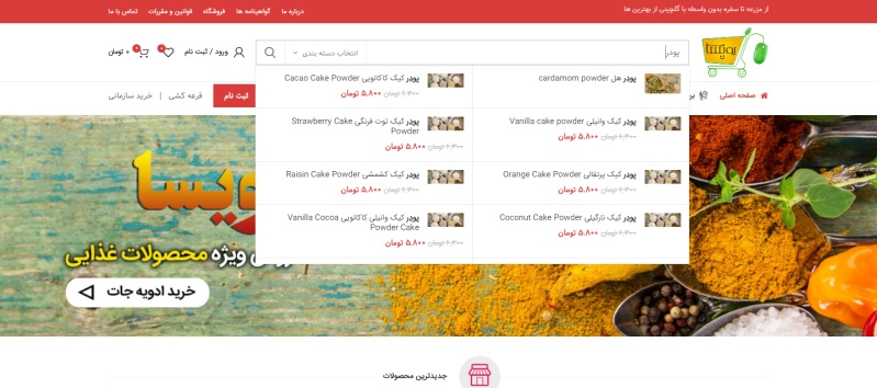 طراحی فروشگاه اینترنتی برنج