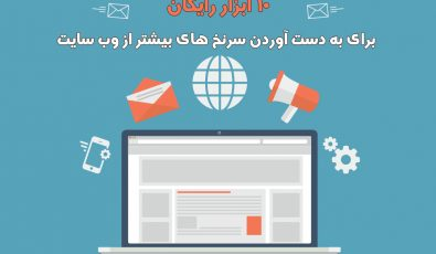 سرنخ وب سایت