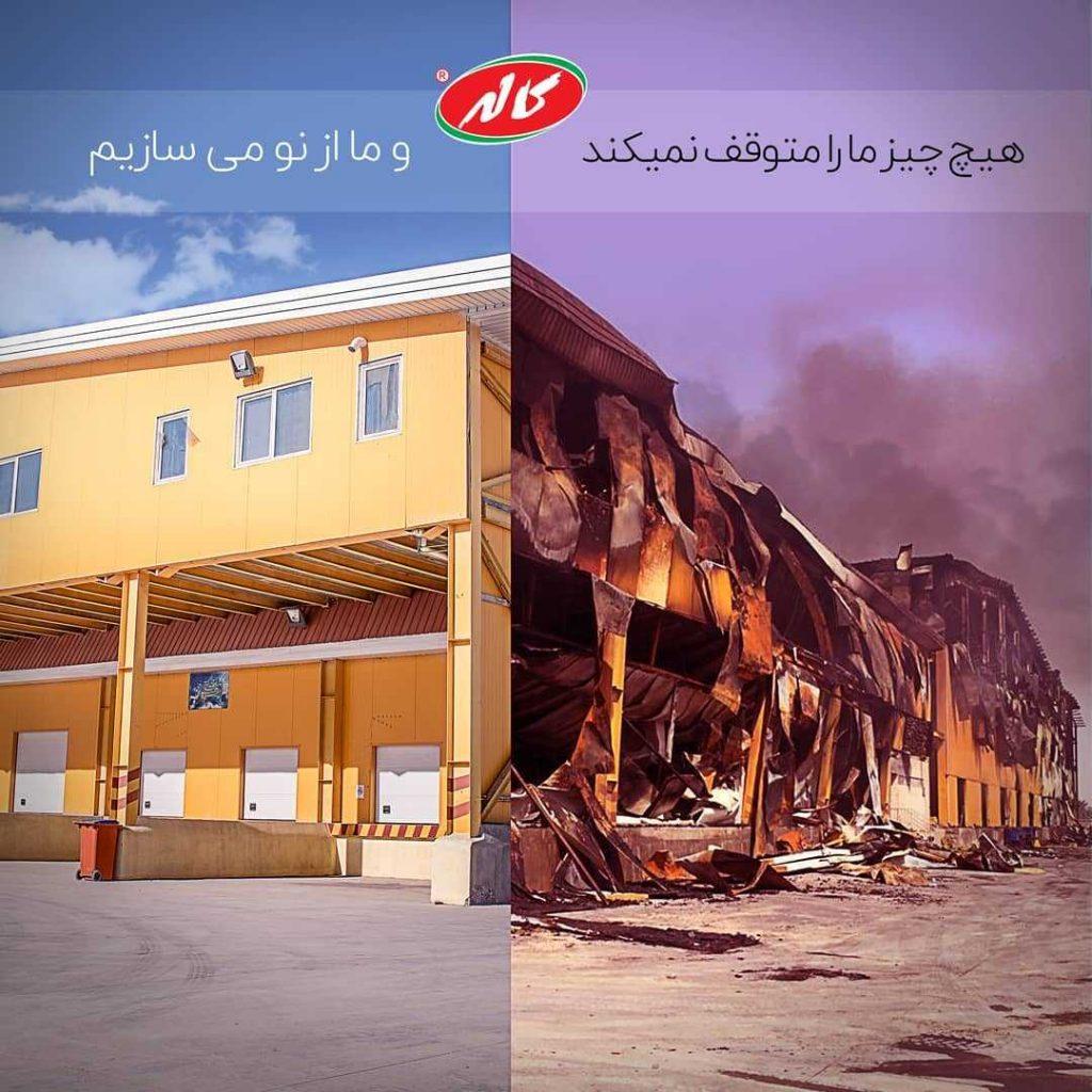 آتش سوزی کاله عراق