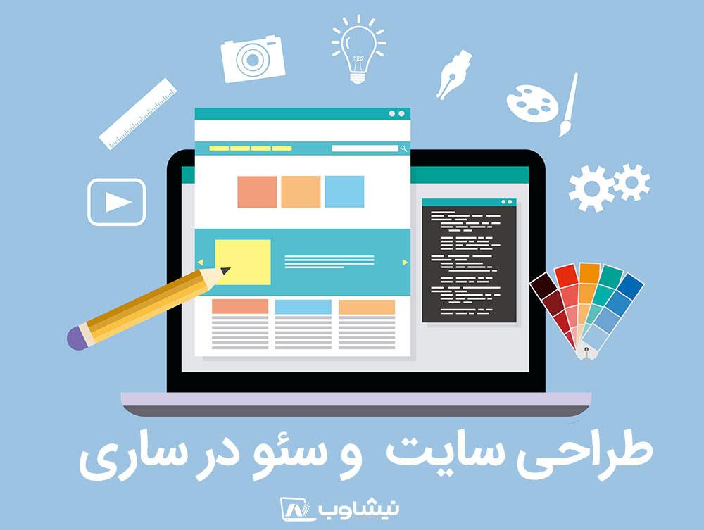 طراحی سایت و سئو در مازندران
